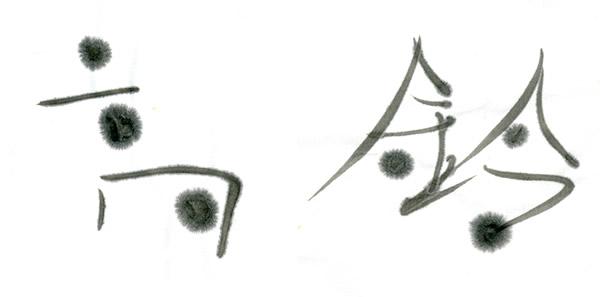 アコースティックユニット「高鈴」ロゴ