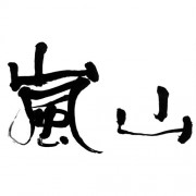 arashiyama_yoko_final