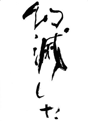 三角みづ紀ユニット「幻滅した」CDタイトル、ジャケットデザイン
