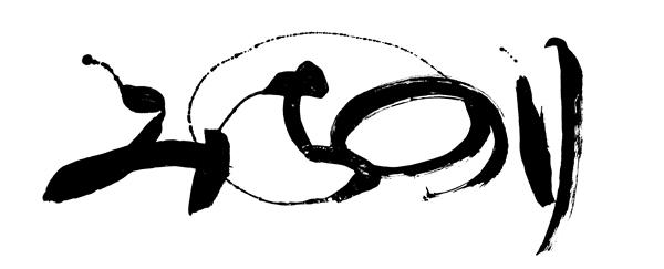 ブルーリボンキャラバン テーマソング「みちのり」タイトル揮毫