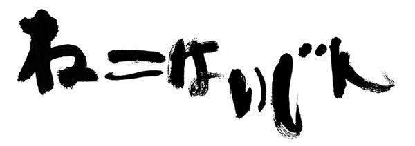 野性時代(角川書店) たかしまてつを「ねこはいじん」題字