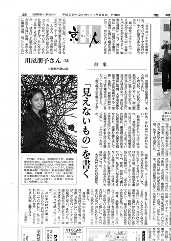 2011.11.28 産経新聞 朝刊