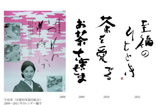 宇治茶(京都府茶協同組合)カレンダー題字(2008~2011年)