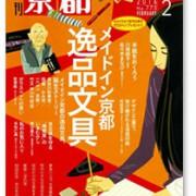150109月刊京都
