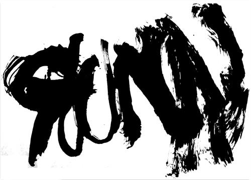 GWNN Guitar Proshop logo