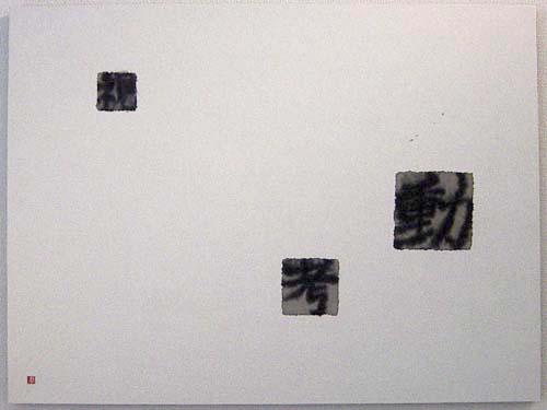 [ 枠 -frame- ]   Mar.2006 H540mm*W720mm パネル