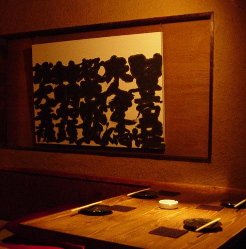 [ 地蔵十福#1 ]  2005.Nov H730*W1030 mm