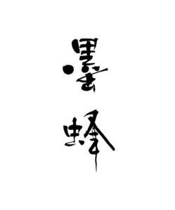sumibachi.jpg