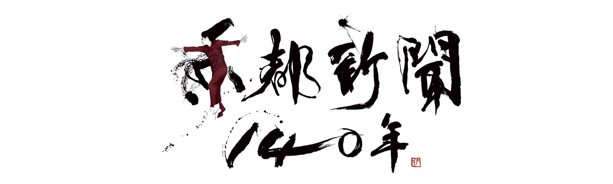 書道家・書家 「川尾朋子」