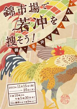 nishiki_jakuchu131112-1.jpg