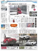 京都新聞2019年3月9日 朝刊TVCM