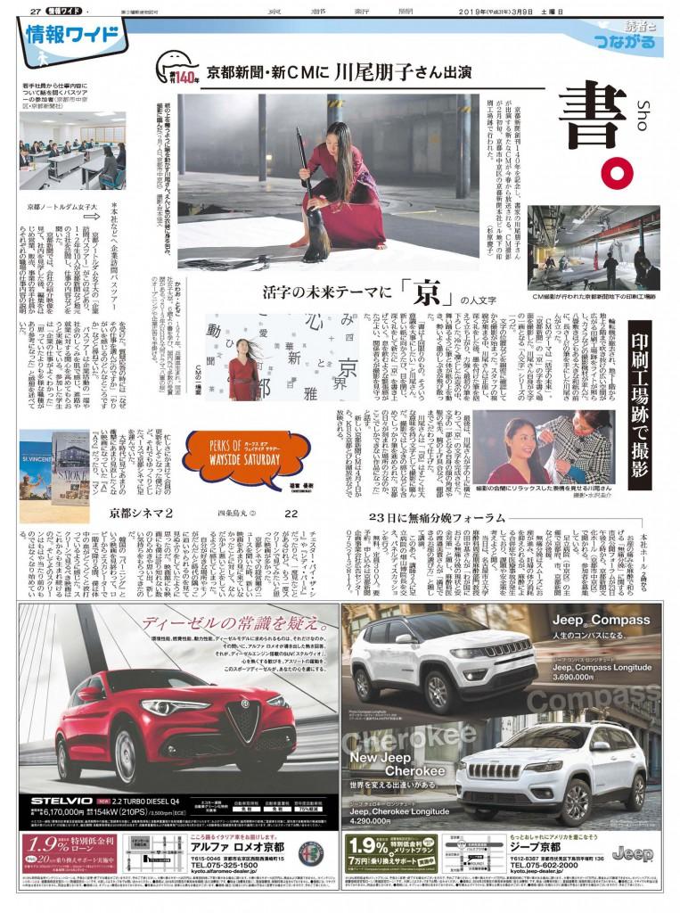 京都新聞0309朝刊TVCM0000
