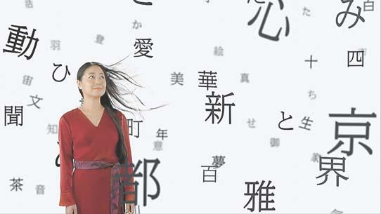 京都新聞0309朝刊TVCM3