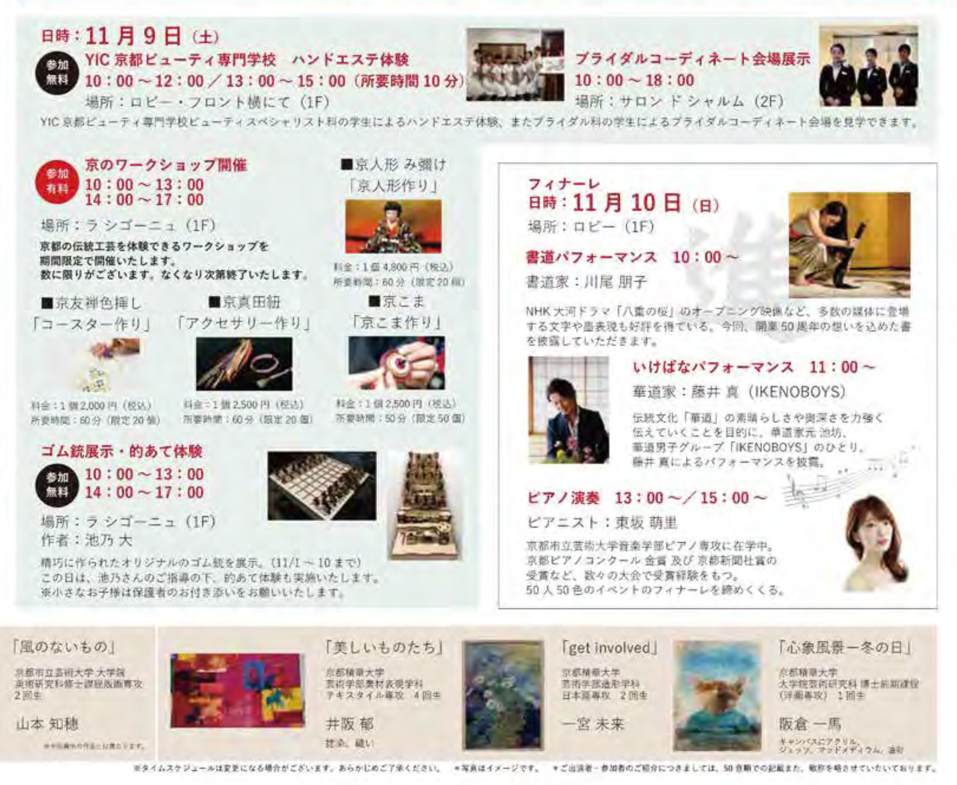 リーガロイヤルホテル京都 50周年記念のイベント